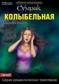 Александра Гриндер - Колыбельная