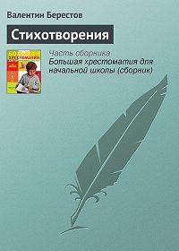 Валентин Берестов -Стихотворения