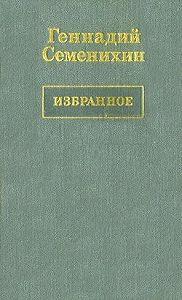 Геннадий Семенихин -Пани Ирена