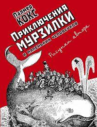 Анна Борисовна Хвольсон -Приключения Мурзилки и маленьких человечков (сборник)