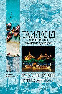 Константин Кинель -Таиланд. Королевство храмов и дворцов