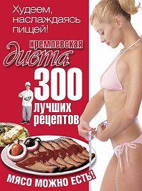 Евгений Черных - Кремлевская диета. 300 лучших рецептов