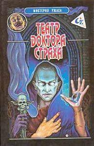 Джон Берк - Театр доктора Страха