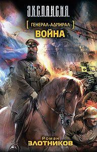 Роман Злотников -Война