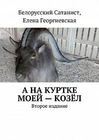 Елена Георгиевская -Анакуртке моей– козёл. Второе издание