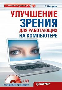 Екатерина Вакулич -Улучшение зрения для работающих на компьютере