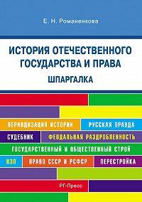 Евгения Романенкова - Шпаргалка по истории государства и права. Учебное пособие