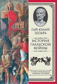 Гай Юлий Цезарь -История Галльской войны