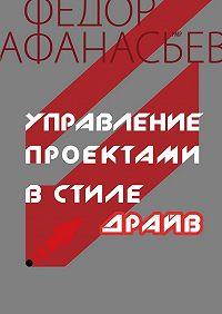 Федор Афанасьев -Управление проектами встиле ДРАЙВ