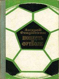 Андрей Старостин - Повесть о футболе