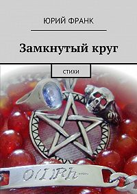 Юрий Франк -Замкнутый круг. Стихи