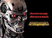 Александр Ясинский -Перемещающийся