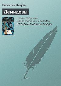 Валентин Пикуль -Демидовы