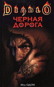Мэл Одом -Черная Дорога