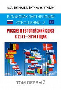 М. Л. Энтин, Екатерина Энтина - Россия и Европейский Союз в 2011–2014 годах. В поисках партнёрских отношений V. Том 1