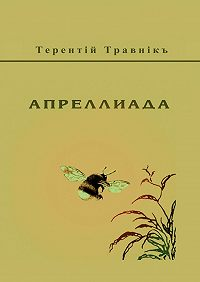 Терентiй Травнiкъ -Апреллиада