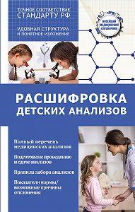 Анатолий Лазарев -Расшифровка детских анализов