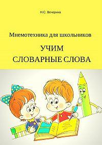 Наталья Вечерина -Мнемотехника для школьников. Учим словарные слова