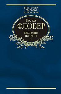 Гюстав Флобер -Виховання почуттів