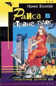 Ирина Волкова -Раиса в стране чудес
