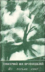 Дмитрий Владимирович Щедровицкий -Из восьми книг