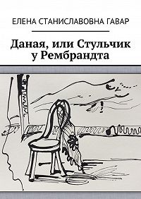 Елена Гавар -Даная, или Стульчик у Рембрандта
