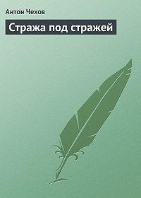 Антон Чехов -Стража под стражей