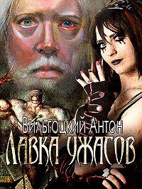 Антон Вильгоцкий -Лавка ужасов