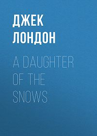 Джек Лондон -A Daughter of the Snows