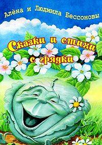 Алена Бессонова -Сказки матушки Капусты