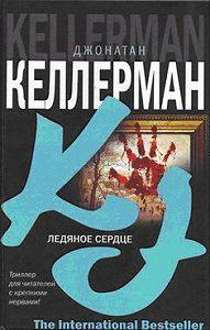 Джонатан Келлерман -Ледяное сердце