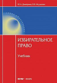 Ю. А. Дмитриев, В. Б. Исраелян - Избирательное право