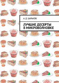 Александр Царьков -Лучшие десерты в микроволновке