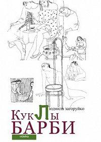 Людмила Загоруйко - Куклы Барби (сборник)