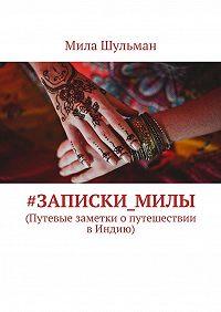 Мила Шульман - #Записки_Милы. (Путевые заметки опутешествии вИндию)