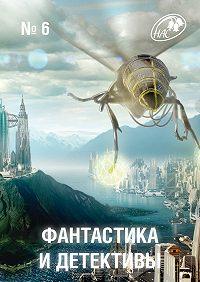 Сборник -Журнал «Фантастика и Детективы» №6