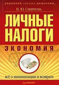 Наталья Юрьевна Смирнова -Личные налоги: экономия. Всё о минимизации и возврате
