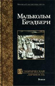 Малькольм Брэдбери -Историческая личность