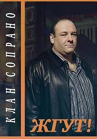 Эдуард Мхом -Клан Сопрано (The Sopranos). Жгут!
