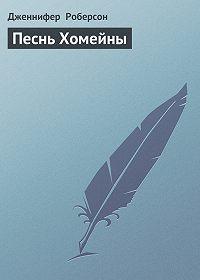 Дженнифер Роберсон -Песнь Хомейны