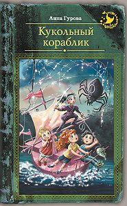 Анна Гурова -Кукольный кораблик