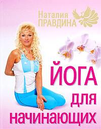 Наталия Правдина - Йога для начинающих