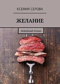 Ксения Серова -Желание. Любовный роман