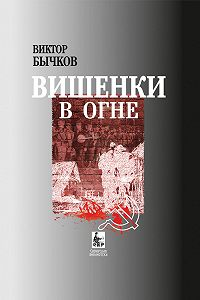 Виктор Бычков -Вишенки в огне