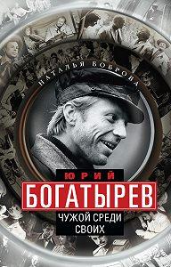 Наталья Боброва - Юрий Богатырев. Чужой среди своих