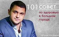 Муслим Муслимов - 101 совет по здоровью в большом городе