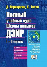 Д. Верищагин -Полный учебный курс Школы навыков ДЭИР. I—II ступень