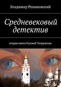 Владимир Романовский - Средневековый детектив