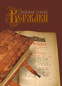 Евдокия Турова - Кержаки (сборник)