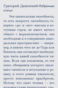 Григорий Дашевский -Избранные статьи